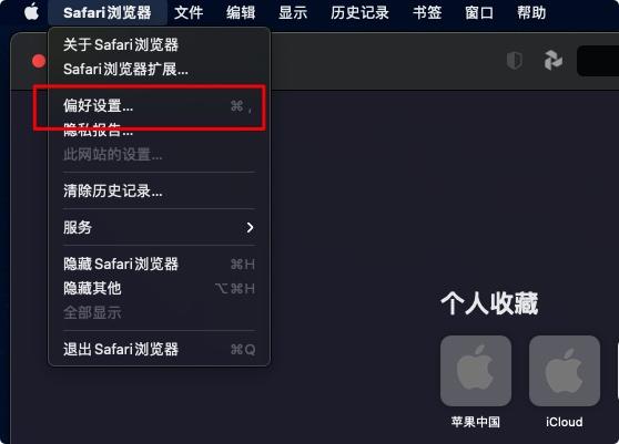 Mac上Safari文件下载位置如何更改?Mac电脑Safari文件下载位置修改教程