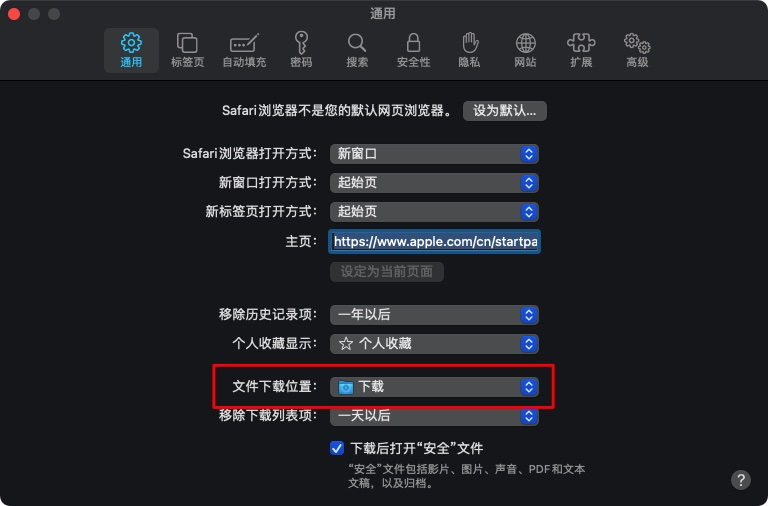 Mac上Safari文件下载位置如何更改?Mac电脑Safari文件下载目录修改教程