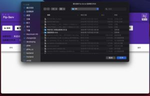[Mac] Ftp-Serv : ftp服务器搭建工具