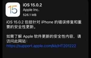 iOS 15.0.2 正式发布:多项重要修复一览