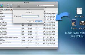 [Mac] Mr. Zipper :支持7z/rar的压缩解压缩工具