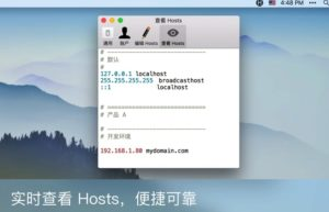 [Mac] iHosts :hosts文件编辑工具