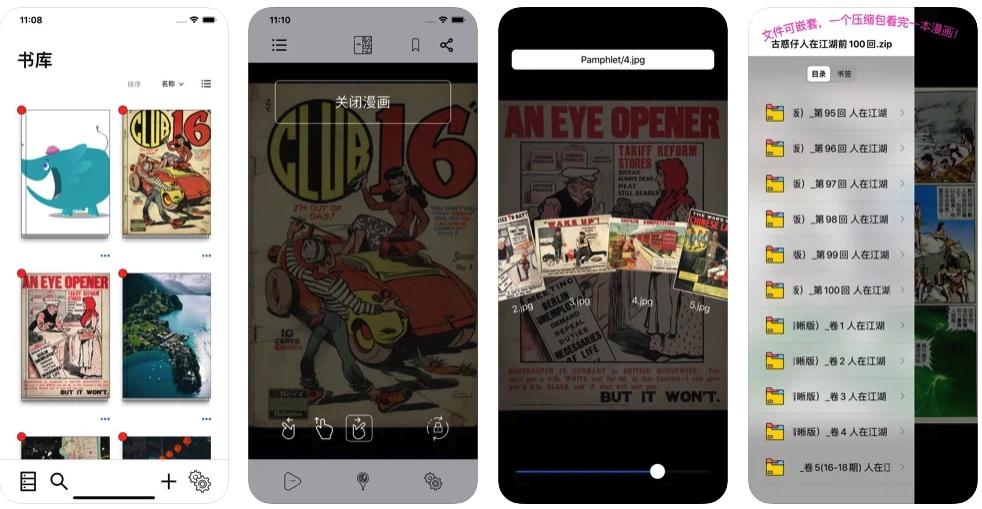[iPhone/iPad限免] 可达漫画 :支持NAS的漫画阅读器