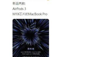 苹果或将在「Unleashed」发布会中推出新AirPods 3及M1X MacBook Pro