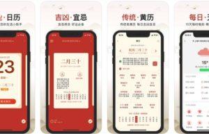 [iPhone限免] 小吉历 :极简的万年历日历软件