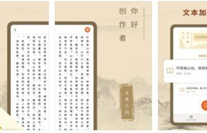 [iPhone/iPad限免] 竖排文字 :竖排文本编辑器