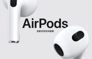 AirPods 3 正式发布:新功能一览