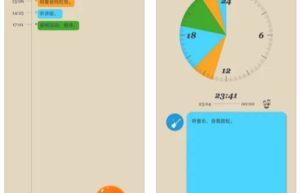 [iPhone限免] 时间去哪儿了? :记录时间使用状况的计时工具
